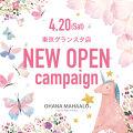 OHANA MAHAALO オハナ・マハロ 公式アカウントのクチコミ「【4.20 NewOPEN!OHA...」