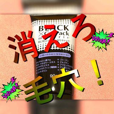 ありすん🦋フォロバしますさんの「ブラックゲルパックブラックゲルパック<シートマスク・パック>」を含むクチコミ