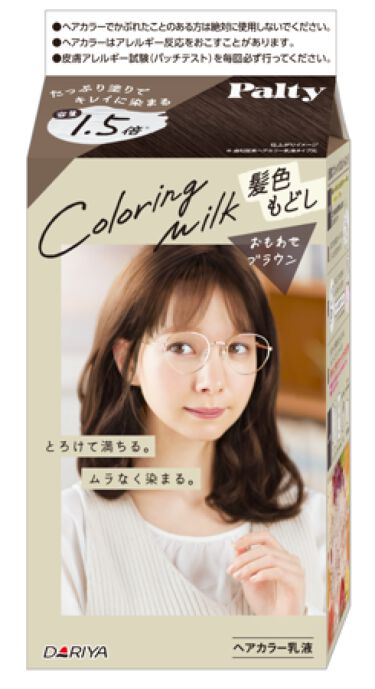 2020/8/26発売 パルティ カラーリングミルク 髪色もどし
