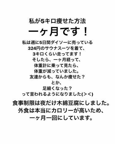 サウナスーツ/DAISO/ボディ・バスグッズを使ったクチコミ(1枚目)
