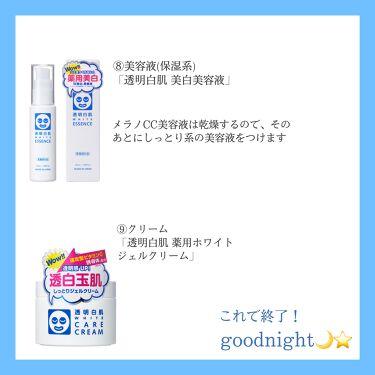 ホワイトローション/透明白肌/化粧水を使ったクチコミ(4枚目)