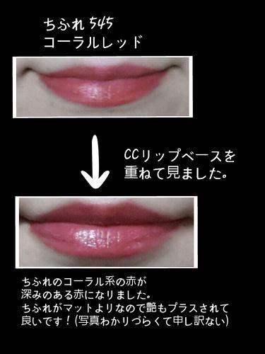CCリッププライマー (ティント)/KATE/リップケア・リップクリームを使ったクチコミ(3枚目)