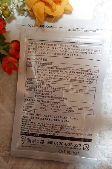 乙女の乳酸菌/美彩の森/健康サプリメントを使ったクチコミ(2枚目)