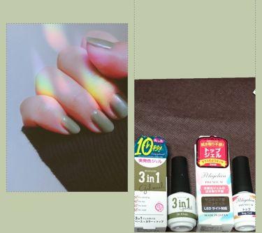 【画像付きクチコミ】久しぶり💅爪を長く伸ばせないから単色に♥️なにより!!!すーぐ⏱️硬化してくれるから簡単!!便利!こんなにすぐ仕上がるなら他の色も買っとけばよかった🙍凄い時代だよーw👵🍵