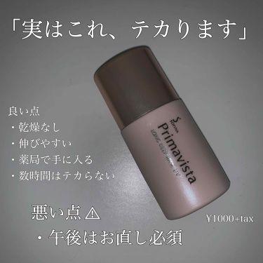 皮脂くずれ防止化粧下地 (旧)/プリマヴィスタ/化粧下地を使ったクチコミ(2枚目)