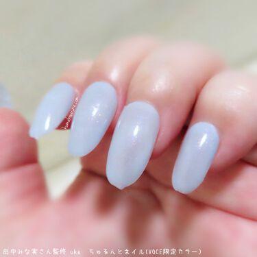 ちゅるんとネイル(VOCE限定カラー)/uka/マニキュアを使ったクチコミ(8枚目)