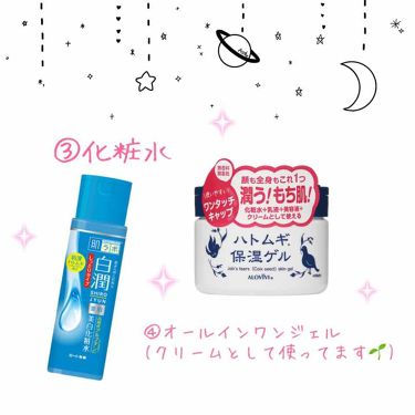 白潤薬用美白化粧水しっとりタイプ/肌ラボ/化粧水を使ったクチコミ(3枚目)
