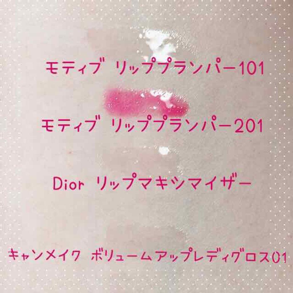 big sale 3d64f fff2f ディオール アディクト リップ マキシマイザー|Dior ...