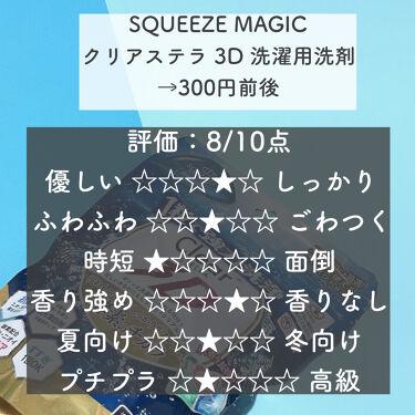 クリアステラ 3D 洗濯用洗剤/SQUEEZE MAGIC/洗濯洗剤を使ったクチコミ(5枚目)