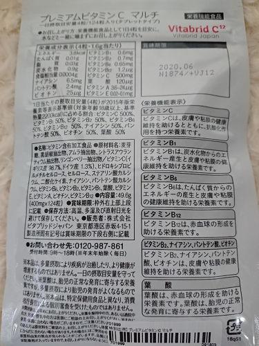 プレミアムビタミンC マルチ/ビタブリッドジャパン/健康サプリメントを使ったクチコミ(7枚目)