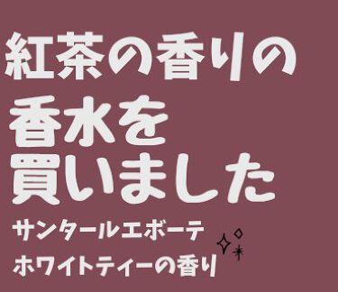 オードトワレ・ホワイトティー/サンタール・エ・ボーテ/香水(レディース)を使ったクチコミ(1枚目)