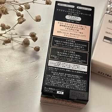 ドラマティックスキンセンサーベース EX UV+/マキアージュ/化粧下地を使ったクチコミ(3枚目)