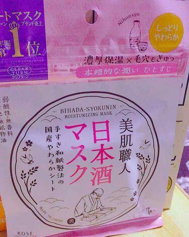ゆっちろ🐻さんの「クリアターン美肌職人 日本酒マスク<シートマスク・パック>」を含むクチコミ