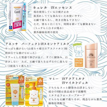 ビオレUV のびのびキッズミルク SPF50+/ビオレ/日焼け止め(ボディ用)を使ったクチコミ(3枚目)
