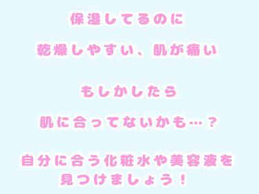 極潤ヒアルロン液(ハダラボモイスト化粧水d)/肌ラボ/化粧水を使ったクチコミ(3枚目)
