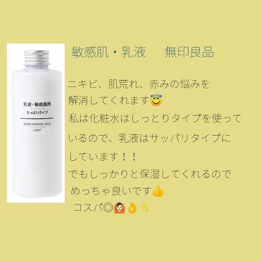 乳液・敏感肌用・さっぱりタイプ/無印良品/乳液を使ったクチコミ(5枚目)
