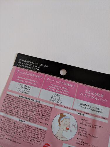 リップパック パールシリーズ/CHOOSY/リップケア・リップクリームを使ったクチコミ(3枚目)
