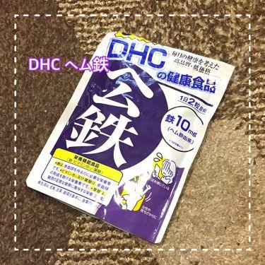 ヘム鉄/DHC/健康サプリメントを使ったクチコミ(2枚目)