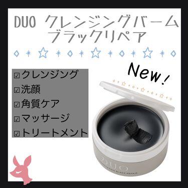 デュオ ザ クレンジングバーム ブラックリペア /DUO/クレンジングバームを使ったクチコミ(1枚目)