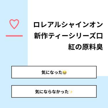 もちもちしょくぱん🍞 on LIPS 「【質問】ロレアルシャインオン新作ティーシリーズ口紅の原料臭【回..」(1枚目)