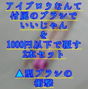 メイクブラシ/メイクブラシを使ったクチコミ(1枚目)