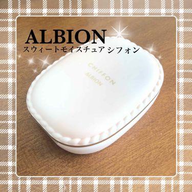 ゆりりすさんの「アルビオンアルビオン スウィート モイスチュア シフォン<パウダーファンデーション>」を含むクチコミ