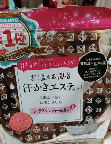 りっちゃんさんの「マックスお塩のお風呂汗かきエステ気分<入浴剤>」を含むクチコミ