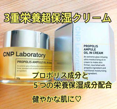 プロポリスアンプルオイルインクリーム/CNP Laboratory/フェイスクリームを使ったクチコミ(1枚目)