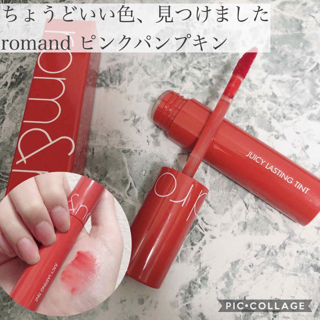 韓國rom&nd 果凍光澤持久染唇釉