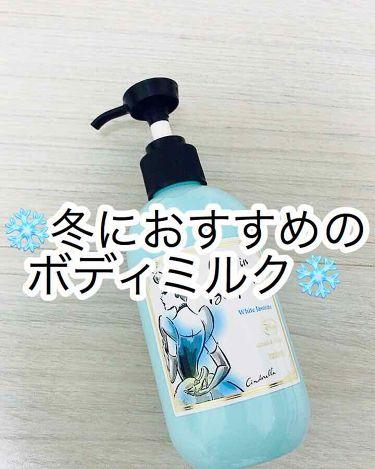 ディアフローラ オイルイン ボディミルク ホワイトジャスミン/マンダム/ボディミルクを使ったクチコミ(1枚目)