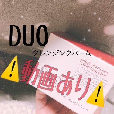ザ クレンジングバーム/D.U.O./マッサージ料を使ったクチコミ(1枚目)