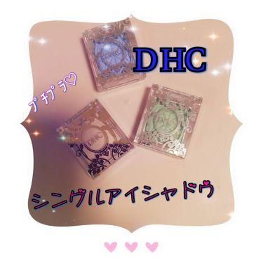 DHCシングルカラーアイシャドウ/DHC/パウダーアイシャドウを使ったクチコミ(1枚目)