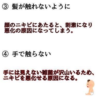 A アクネローション/NOV/化粧水を使ったクチコミ(3枚目)