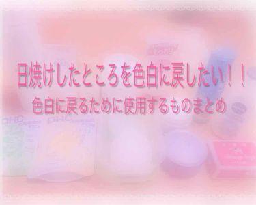 なると🍥さんの「ニベア リフレッシュプラス ホワイトニング ボディミルク<ボディローション・ミルク>」を含むクチコミ