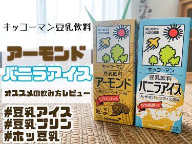 【画像付きクチコミ】❀キッコーマン豆乳飲料レビュー❀-------------------------------------------------------------------キッコーマン豆乳飲料アーモンドバニラアイス-------------...