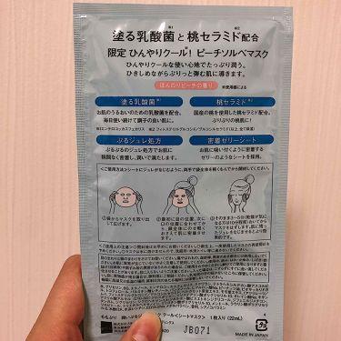 潤いぷるジュレマスク/ももぷり/シートマスク・パックを使ったクチコミ(2枚目)