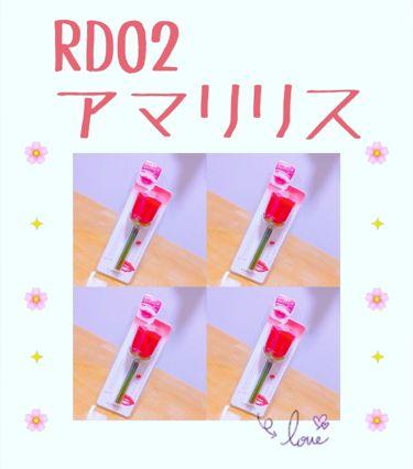 ラビオッテフラワーリップカラーRD02アマリリス/ラビオッテ/口紅を使ったクチコミ(2枚目)