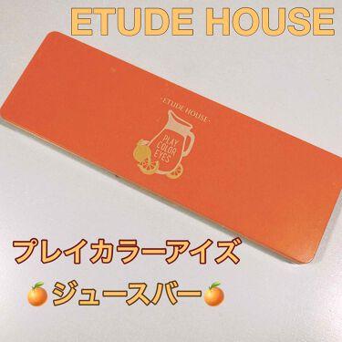 プレイカラー アイシャドウ ジュースバー/ETUDE/パウダーアイシャドウを使ったクチコミ(1枚目)