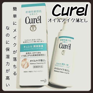 オイルメイク落とし/Curel/オイルクレンジングを使ったクチコミ(1枚目)