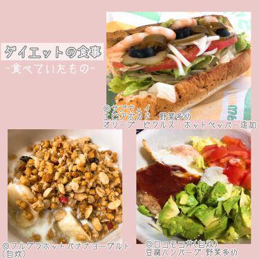 【画像付きクチコミ】🎊ダイエット目標達成🎊5月〜7月の約2ヶ月間でダイエットしていました。体重のキープが苦手でまた太ってダイエットするときのための長々としたメモです🙇♀️💦----------------------------------------...