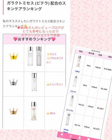 フェイシャル トリートメント エッセンス/SK-II/化粧水を使ったクチコミ(4枚目)