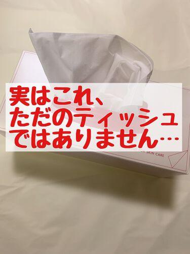 お手入れティッシュN/SHISEIDO/その他スキンケアグッズを使ったクチコミ(1枚目)