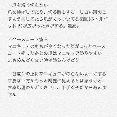 カラフルネイルズ/CANMAKE/マニキュアを使ったクチコミ(3枚目)