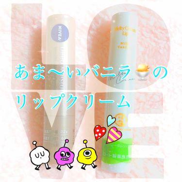 撫子さんの「メンソレータムメルティクリームリップ<リップケア・リップクリーム>」を含むクチコミ