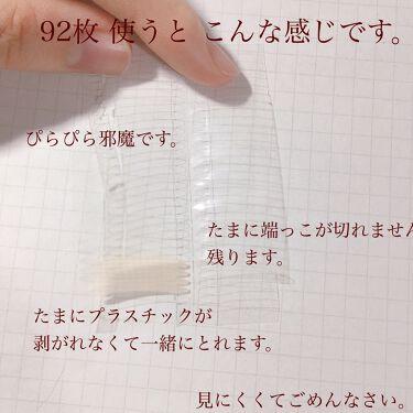 ふたえテープ 目立たず肌になじむ絆創膏タイプ/DAISO/二重まぶた用アイテムを使ったクチコミ(5枚目)