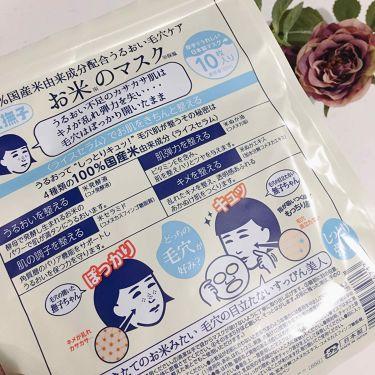 お米のマスク/毛穴撫子/シートマスク・パックを使ったクチコミ(2枚目)