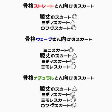 さめ on LIPS 「骨格タイプ別('-' )/.。o♡ースカート編ーまず貴方は自分..」(2枚目)