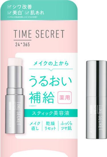 2021/9/1発売 TIME SECRET 薬用デイエッセンスバーム