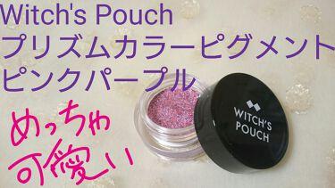 プリズムカラーピグメント/Witch's Pouch/パウダーアイシャドウを使ったクチコミ(1枚目)
