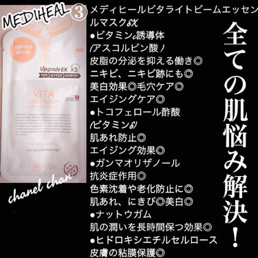 ビタライトビームアンプルマスクJEX/MEDIHEAL/シートマスク・パックを使ったクチコミ(3枚目)